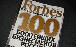 Рейтинг Forbes: кризис только для бедных