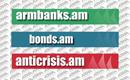 Армянский портал Armbanks.am вошел в десятку самых цитируемых СМИ Армении по версии «Яндекс.Новостей»